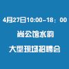 成都锦江尚公馆水韵酒店管理有限公司