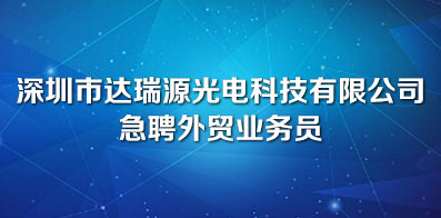 深圳市达瑞源光电科技有限公司