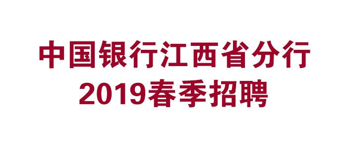 中国银行股份有限公司江西省分行
