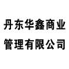 丹东华鑫商业管理有限公司