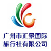 广州市汇景国际旅行社有限公司