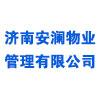 济南安澜物业管理有限公司