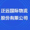 杭州泛远国际物流股份有限公司