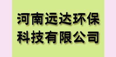 河南遠達環保科技有限公司