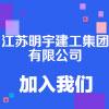江苏明宇建工集团有限公司