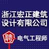 浙江宏正建筑设计有限公司