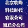 北京軟峰科技時代有限商丘分