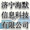 济宁海默信息科技有限公司