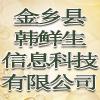 金乡县韩鲜生信息科技有限公司