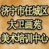 济宁市任城区大卫画苑美术培训中心