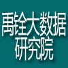 河南禹铨大数据研究院有限公司