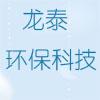 平鄉縣龍泰環保科技有限