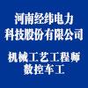 河南经纬电力科技股份有限公司