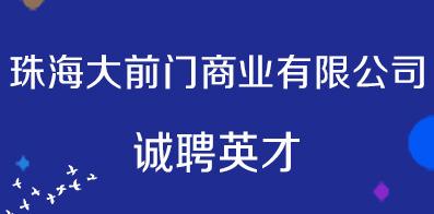 珠海大前门商业有限公司