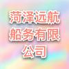 菏泽远航船务有限公司