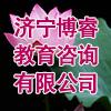 济宁博睿教育咨询有限公司