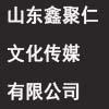 山东鑫聚仁文化传媒有限公司