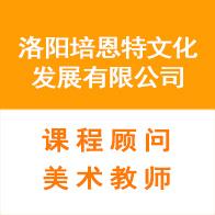 洛阳培恩特文化发展有限公司