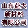 山东益大新材料有限公司