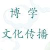 邢台博學文化傳播有限