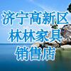 济宁高新区林林家具销售店