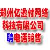 郑州亿逸付网络科技有限公司