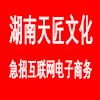 湖南天匠文化傳播有限