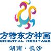 華強方特(長沙)旅遊發展有限