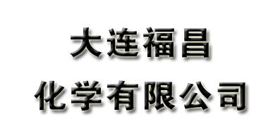大连福昌化学有限公司