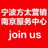 寧波方太營銷有限南京服務中心