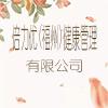 倍力优(福州)健康管理有限公司
