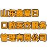 山东鑫夏日口腔医疗服务管理有限公司