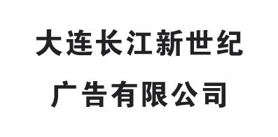大连长江新世纪广告有限公司