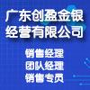 广东创盈金银经营有限公司