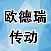江苏欧德瑞传动设备有限公司