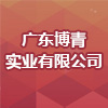 广东博青实业有限公司