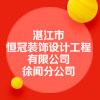 湛江市恒冠装饰设计工程有限公司徐闻分公司