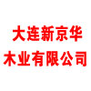大连新京华木业有限公司