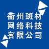 衢州斑材網絡科技有限