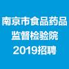 南京市食品藥品監督檢驗院
