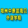郑州中原蓝海贝外语学校