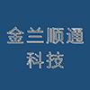 金兰智能(北京)电子科技有限公司