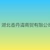 湖北香丹清商贸有限公司