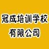 天津冠成培訓學校有限