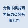 英普睿(无锡)出国咨询服务有限责任公司