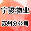 广州市宁骏物业管理有限公司苏州分公司