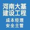 河南大基建设工程有限公司