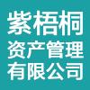 紫梧桐(北京)资产管理有限公司