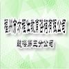 福州市方程仕教育咨询有限公司鼓楼第三分公司