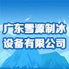 广东雪源制冰设备有限公司